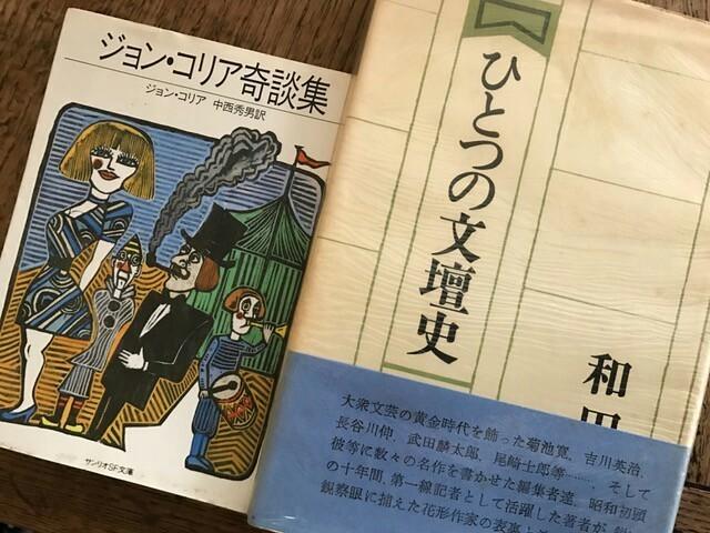 城戸朱理のブログ: ささやかな古本市で~和田芳恵から吉岡実、ジョン ...